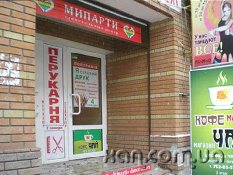 Продам офис в офисном центре Харьков, Маломясницкая ул. 3