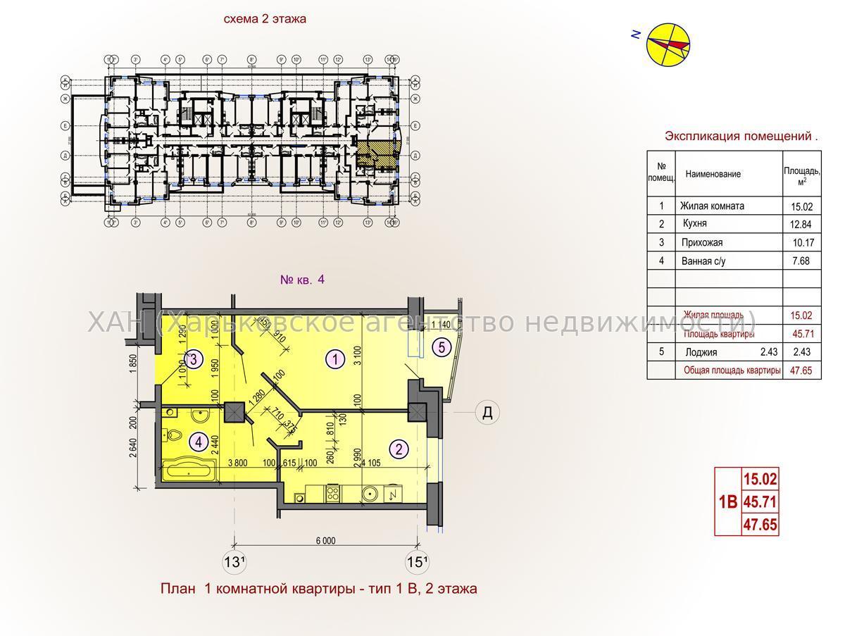 Продам квартиру Харьков, Целиноградская ул. 3