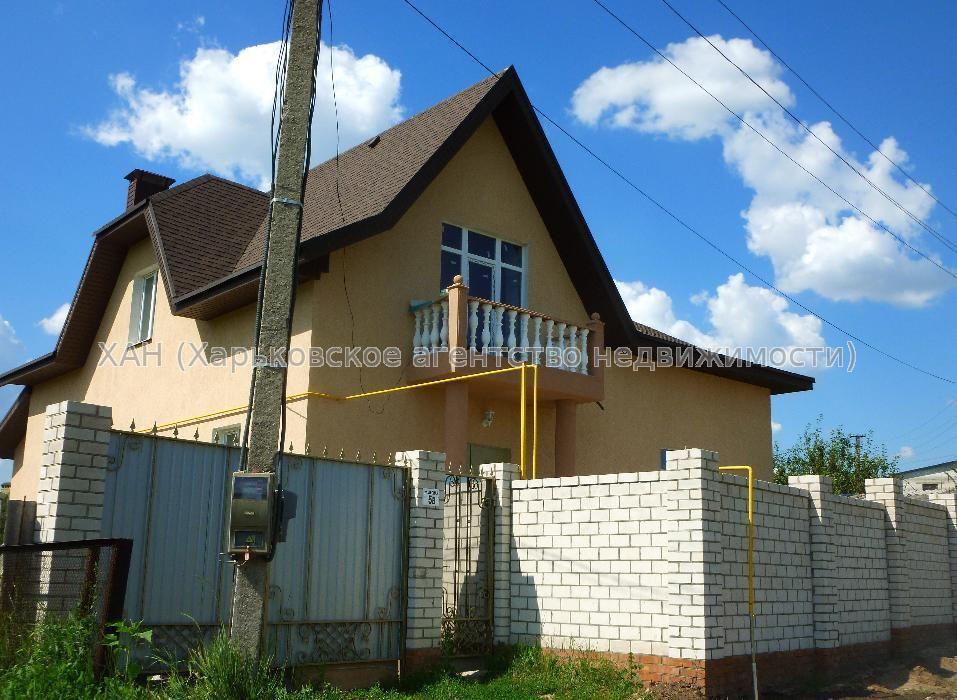 Продам дом Безлюдовка 5