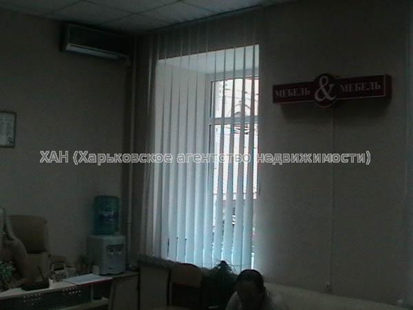 Продам офисное помещение Харьков, Сумская ул. 4