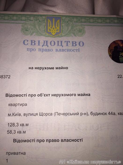 Фото 5 - Продам квартиру Киев, Евгения Коновальца (Щорса) ул.