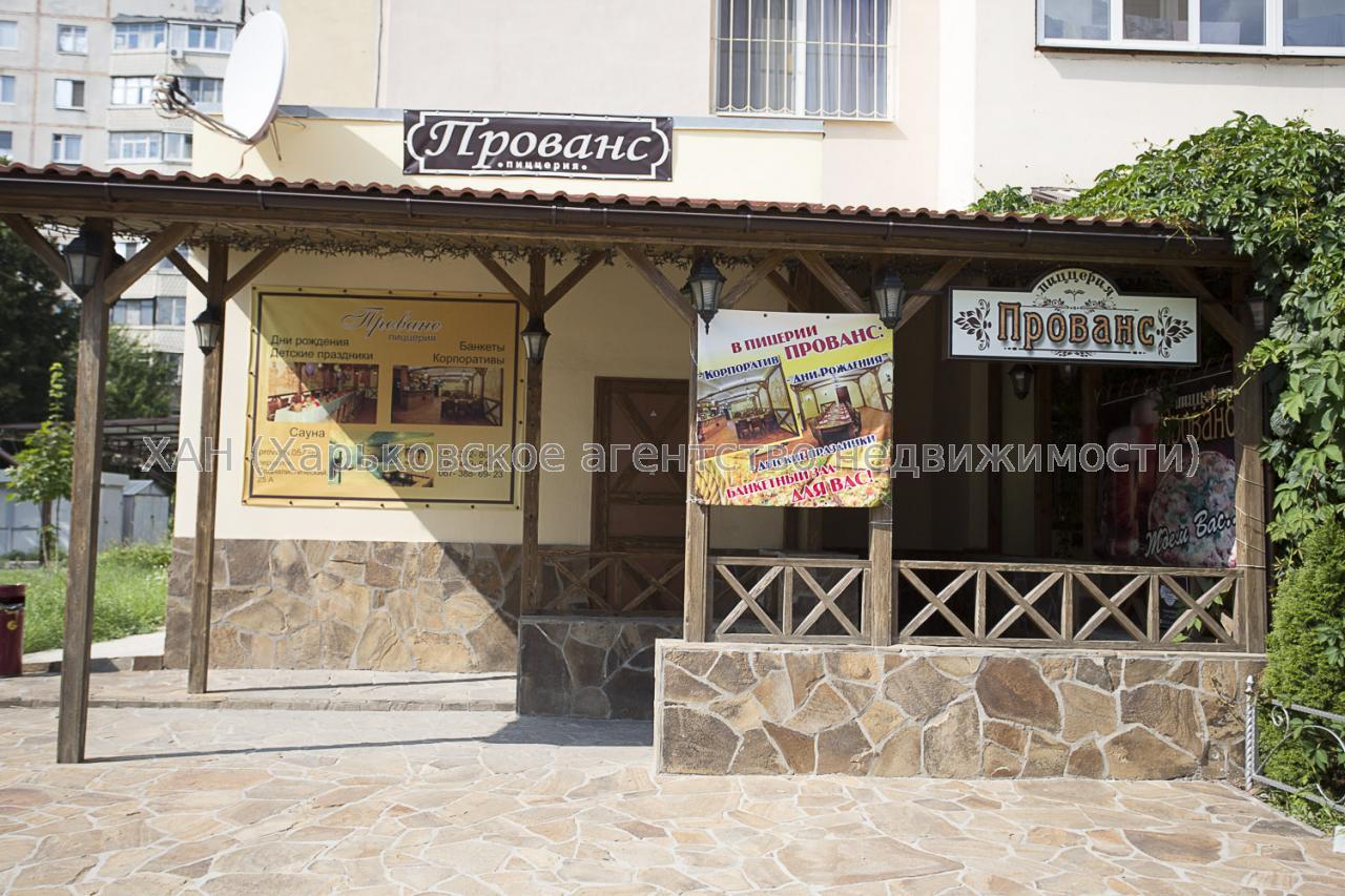 Продам кафе Харьков, Социалистический пер. 2