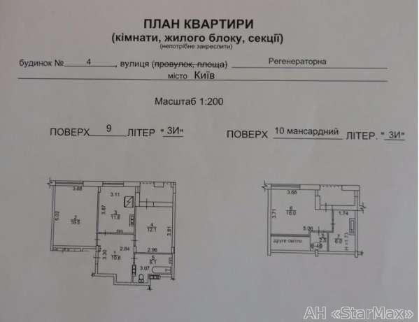 Фото 4 - Продам квартиру Киев, Регенераторная ул.