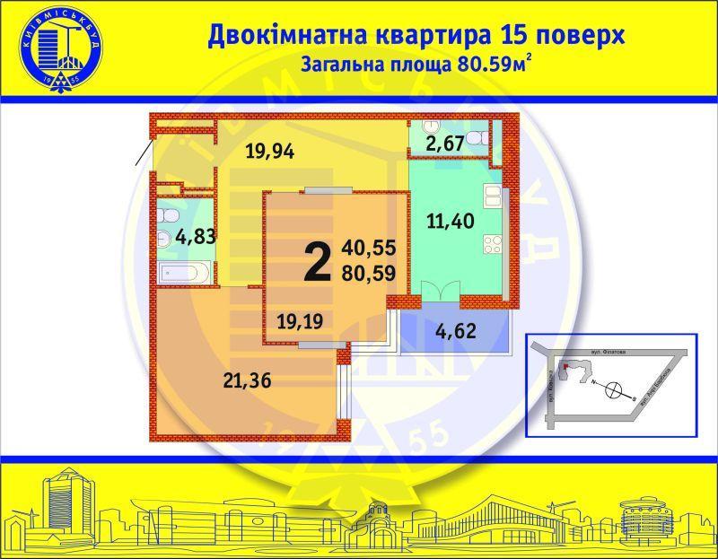 Фото 2 - Продам квартиру Киев, Филатова Академика ул.