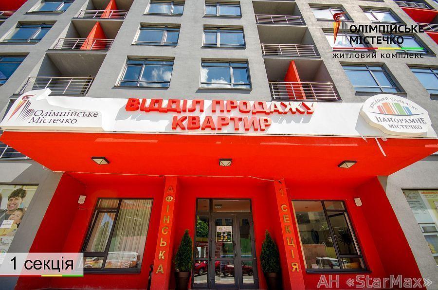 Фото 5 - Продам квартиру Киев, Голосеевский пр-т