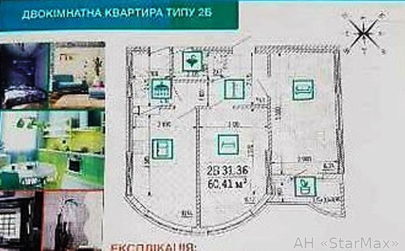 Фото 5 - Продам квартиру Киев, Светлая ул.