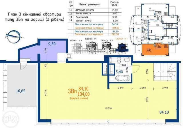 Фото 4 - Продам квартиру Киев, Ушакова Николая ул.