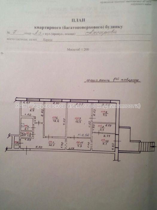 Продам офис в многоквартирном доме Харьков, Ахсарова Энвера ул.