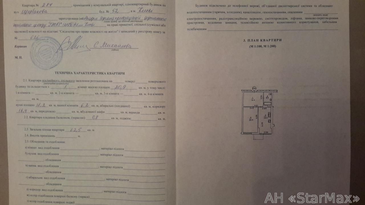 Продам квартиру Киев, Щербакова ул. 2