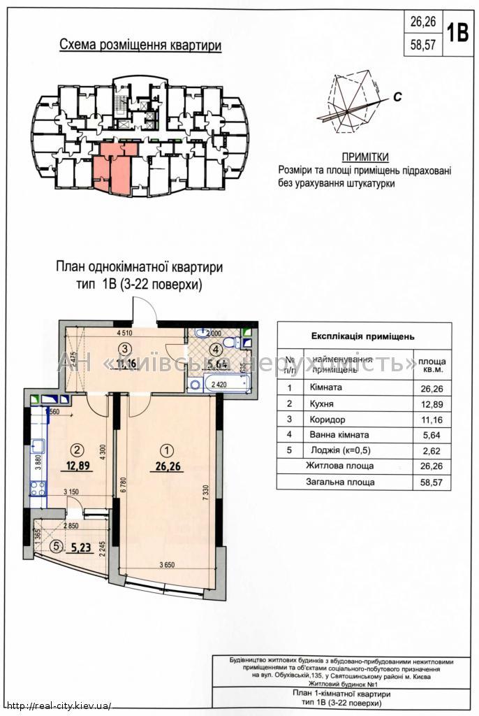 Продажа квартиры - sf-055-131 - starmax.