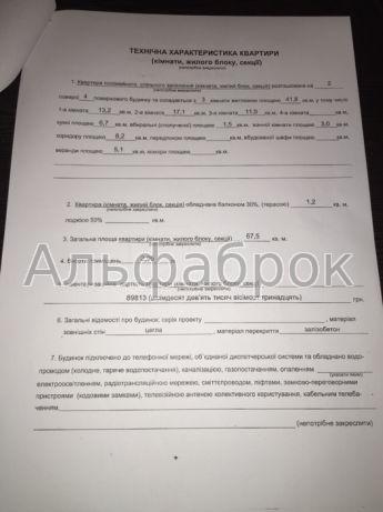 Продам квартиру Киев, Гарина Бориса ул. 4
