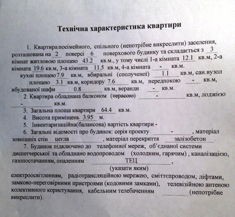 Фото 2 - Продам квартиру Харьков, Куликовский въезд