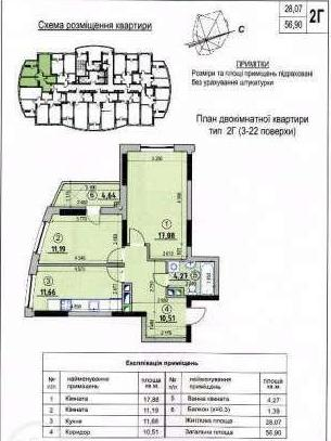 Фото 3 - Продам квартиру Киев, Обуховская ул.