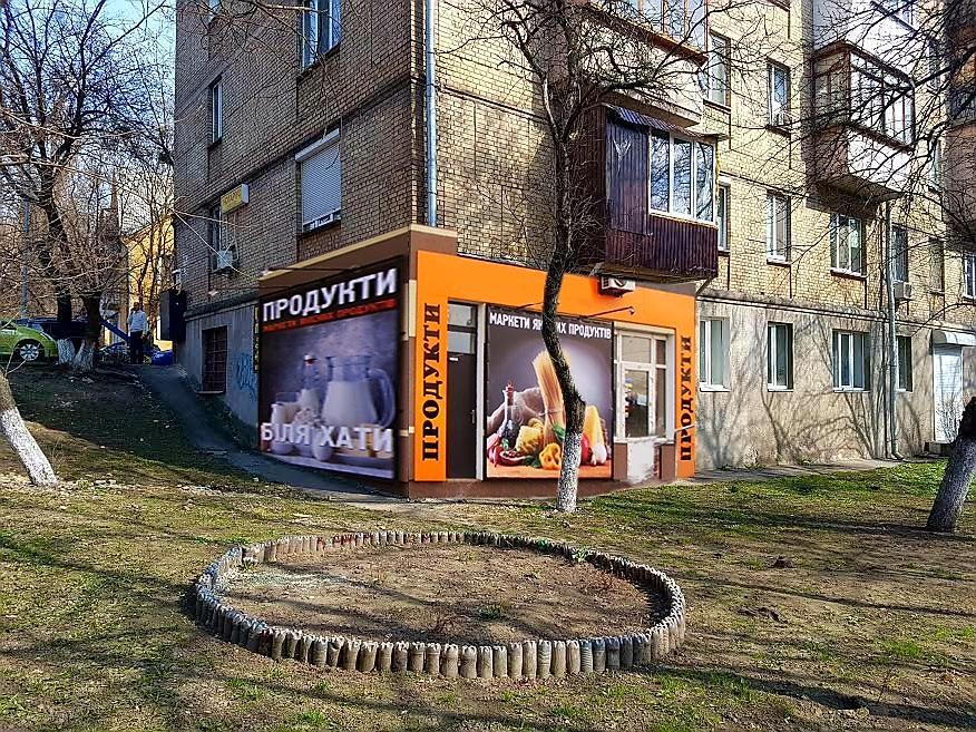 Продам офисное помещение Киев, Кудри Ивана ул.