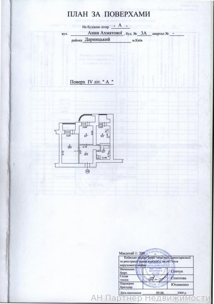 Продам квартиру Киев, Ахматовой Анны ул. 3