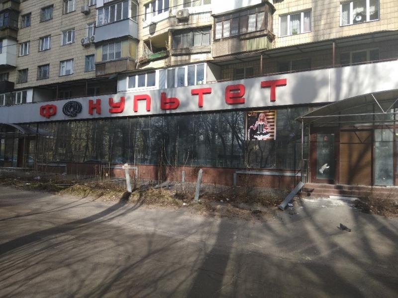 Продам объект питания Киев, Желябова ул.