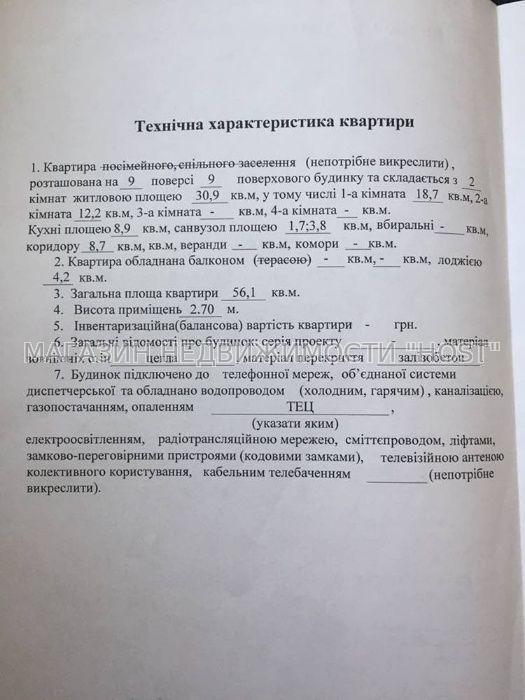 Продам квартиру Харьков, Домостроительная ул.