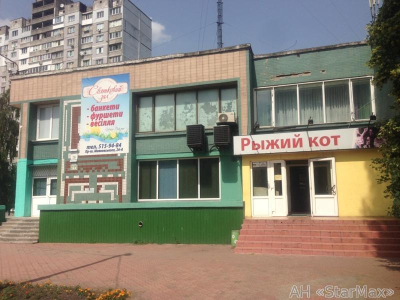 Сдам торговое помещение Киев, Маяковского ул.