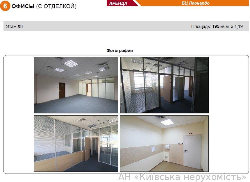 Сдам офис в офисном центре Киев, Хмельницкого Богдана ул. 2