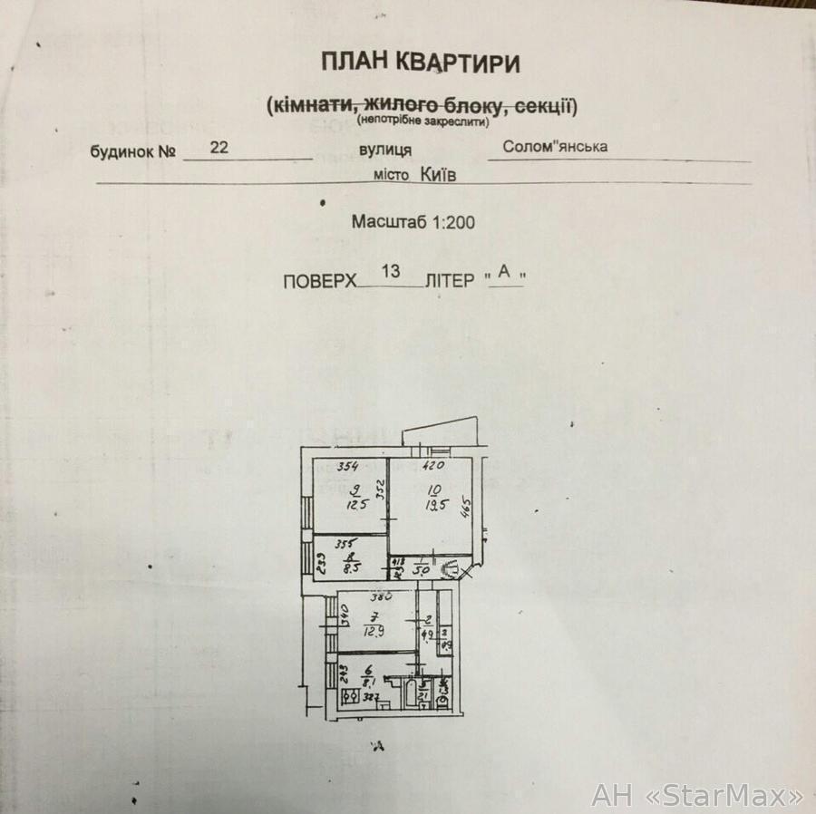 Продам квартиру Киев, Соломенская ул. 3