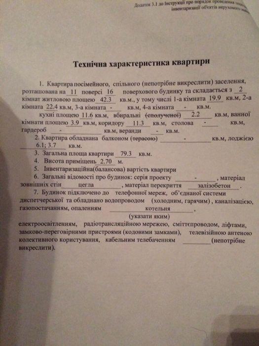 Продам квартиру Харьков, Плехановская ул. 2