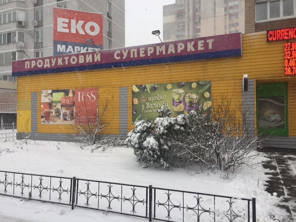 Продам супермаркет Киев, Днепровская наб.