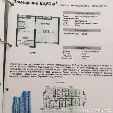 Продам офис в офисном центре Киев, Воссоединения пр-т 2