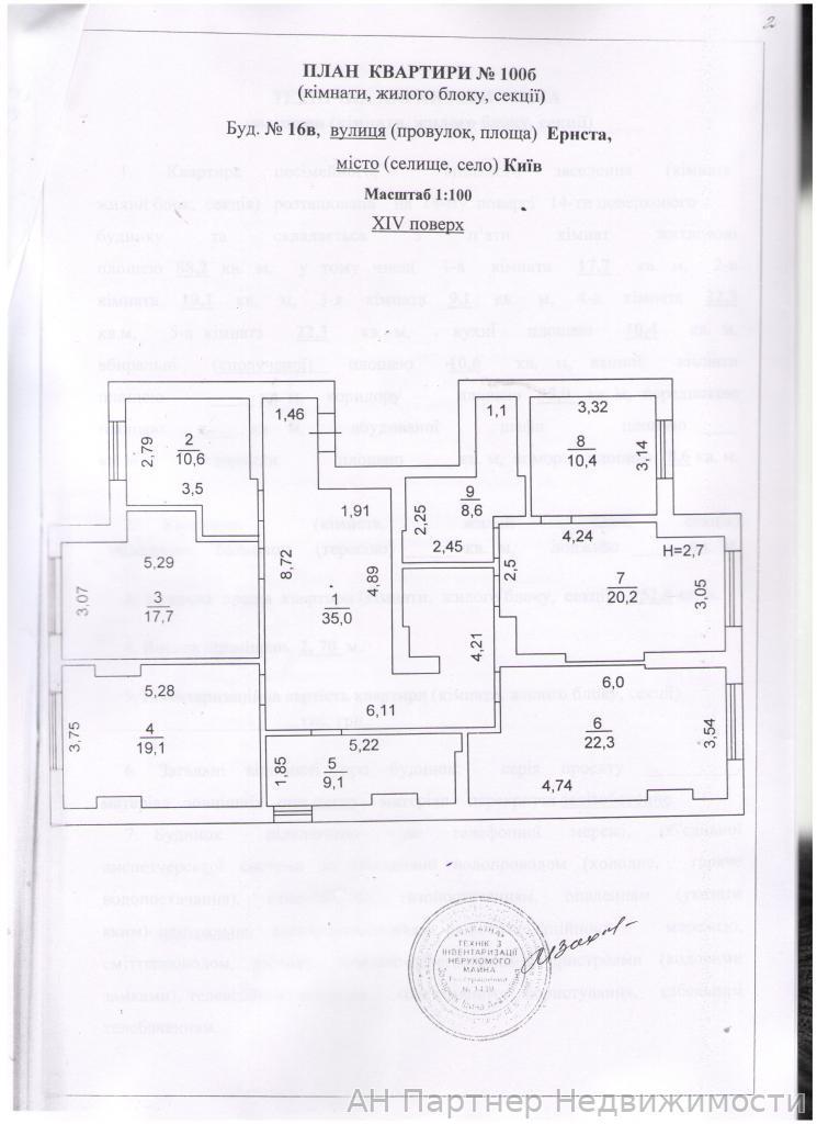Продам квартиру Киев, Эрнста Федора ул. 2