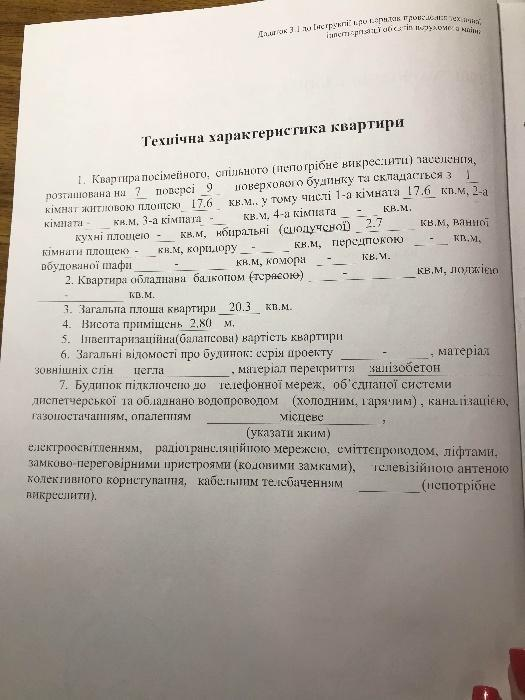 Продам квартиру Харьков, Резниковский пер.
