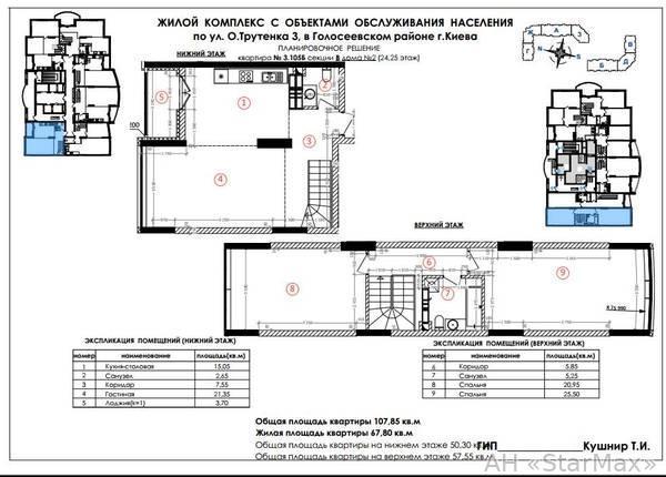 Фото 2 - Продам квартиру Киев, Трутенко Онуфрия ул.