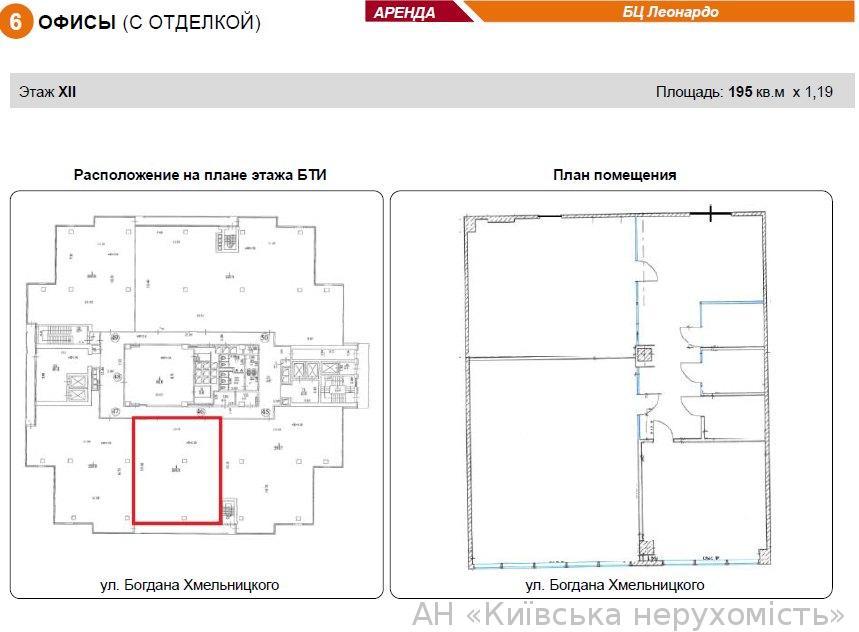 Сдам офис в офисном центре Киев, Хмельницкого Богдана ул. 3