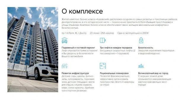 Продам офис в многоквартирном доме Днепропетровск, Кирова пр.