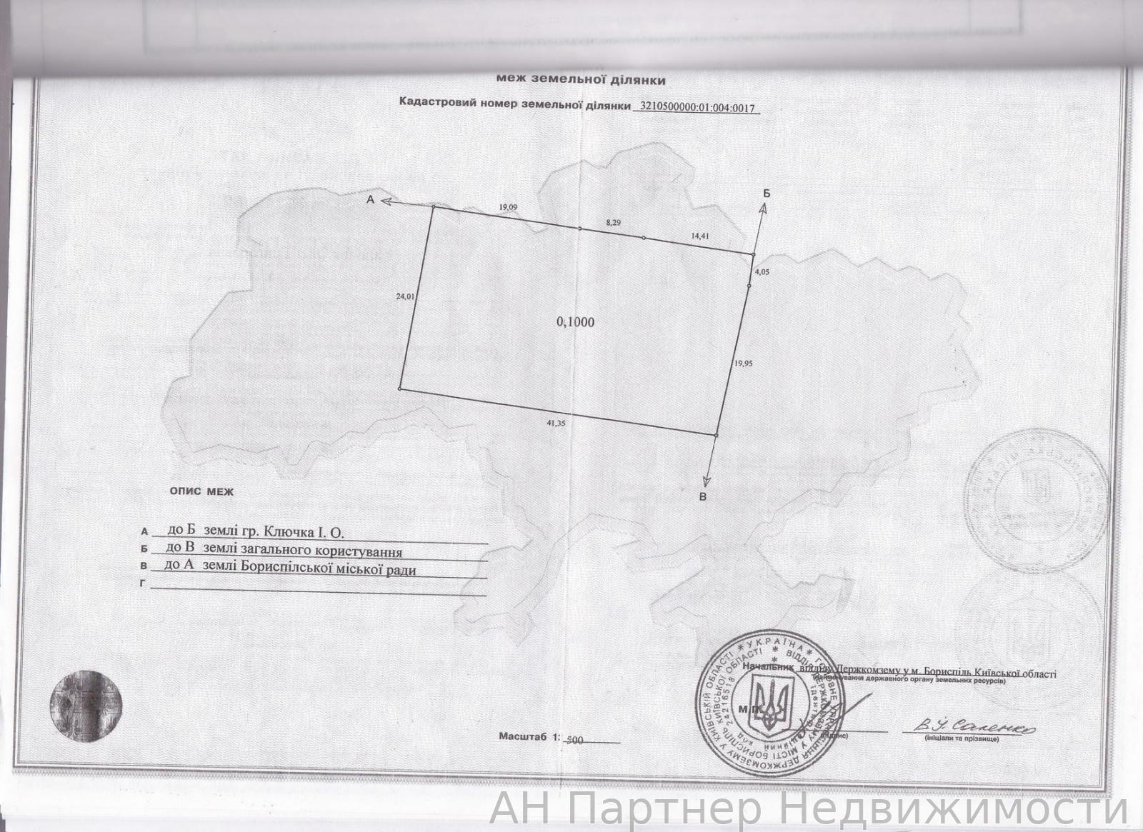 Продам дом недострой Борисполь 2