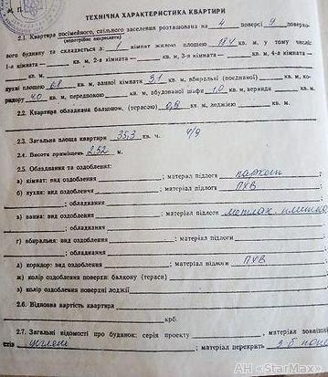 Продам квартиру Киев, Нововокзальная ул. 4