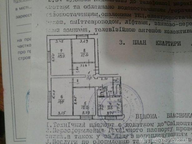 Продам квартиру Киев, Качуровского Игоря пер. 5
