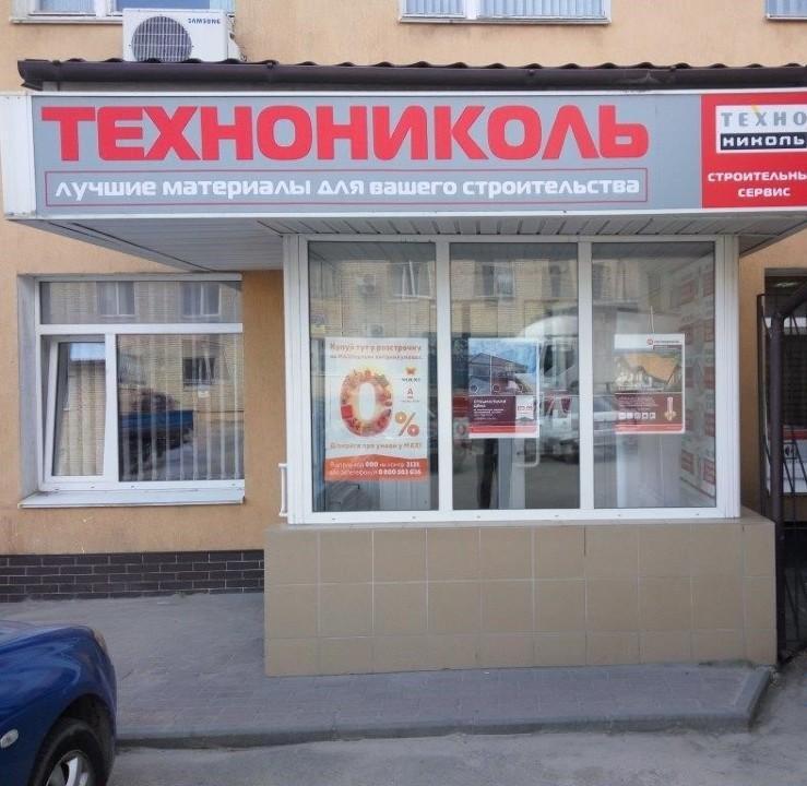Продам офисное помещение Киев, Пироговский шлях