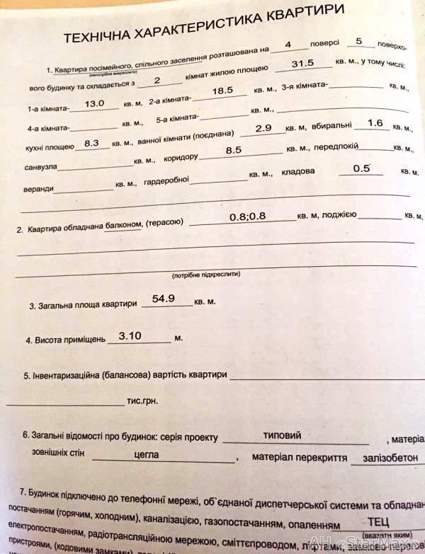 Продам квартиру Киев, Ивана Светличного ул. 4
